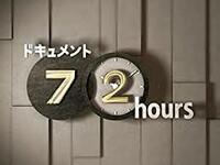 ドキュメント72時間の画像