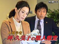 人類学者・岬久美子の殺人鑑定の画像
